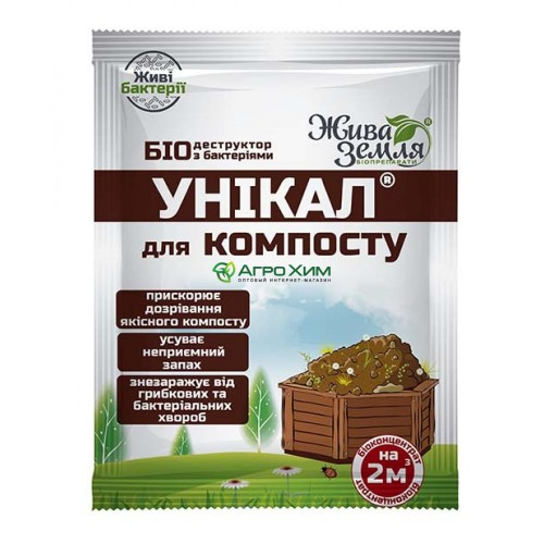 Уникал-с 15 г (для компостов)