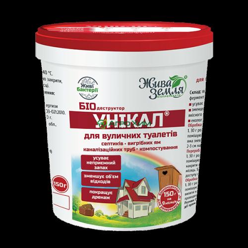 Уникал-с (для выгребных ям, туалетов) 150 г