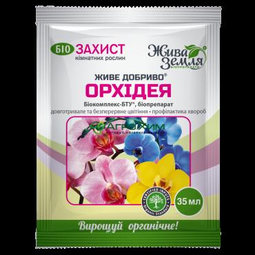 ЖИВОЕ УДОБРЕНИЕ для ОРХИДЕИ (биокомплекс-БТУ-р) 35 мл
