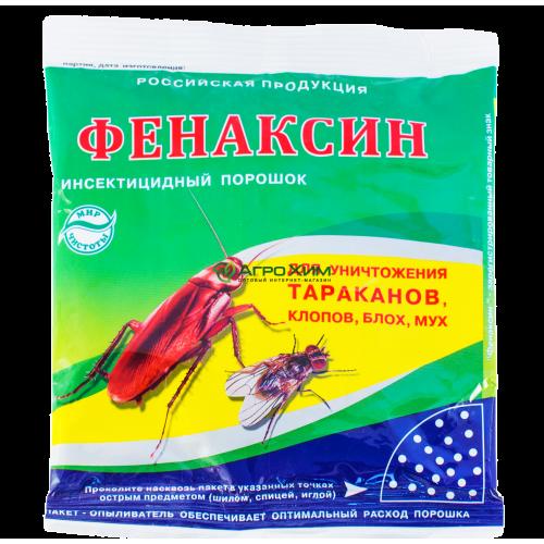 Фенаксин 125 г