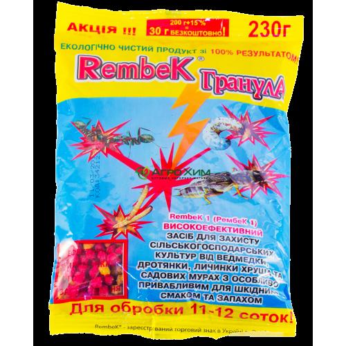 Рембек (гранула)