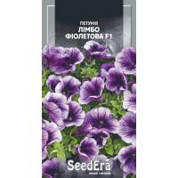 Петуния крупноцветковая низкорослая Лимбо фиолетовая 10 шт (Чехия)