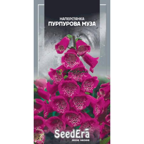 Наперстянка Пурпурная Муза 0.1 г