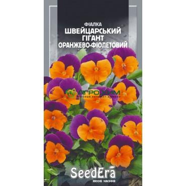 Фиалка садовая Швейцарский гигант оранжево-фиолетовый двухлетняя 0.1 г