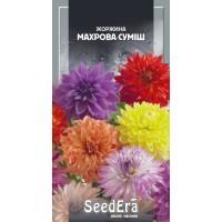Георгина изменчивая Махровая смесь 0.5 г