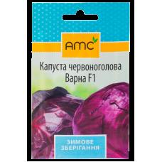 Капуста краснокочанная Варна F1 20 шт