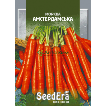 Морковь столовая Амстердамская 10 г