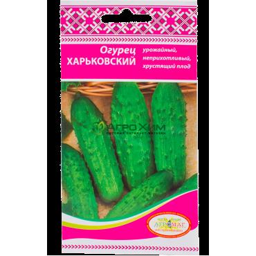 Огурец Харьковский 0,7 г
