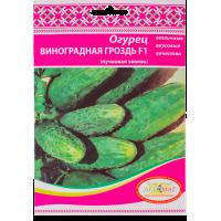 Огурец Виноградная гроздь F1 2 г