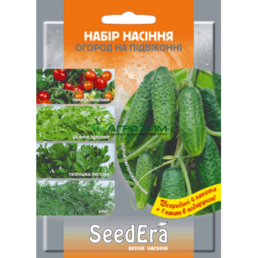 """Набор семян """"Огород на подоконнике"""""""