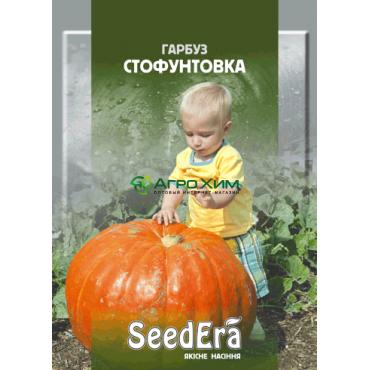 Тыква Стофунтовка 20 г
