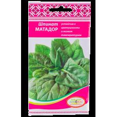 Шпинат Матодор 2,5 г