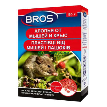 Брос от крыс и мышей 50 г, пакет (хлопья)